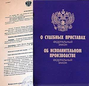 Руководящий нормативный документ исполнительного производства