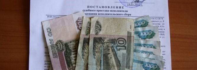 Должнику придётся по исполнительному сбору заплатить