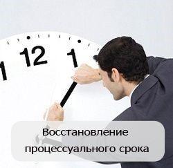 Восстановление процессуального срока