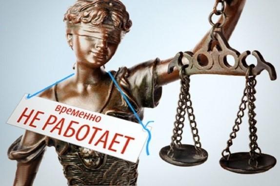 При допущении судом ошибки о правосудии не может быть и речи