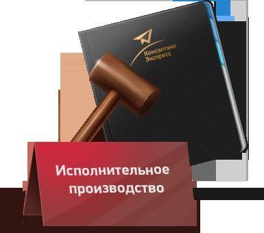 Фото намекает на то, что принудительное исполнение решения судебной инстанции осуществляется в рамках исполнительного производства