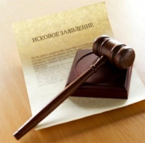 Фото намекает, что исковое заявление подаётся в суд